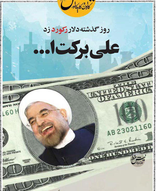 http://gunsuzlari.arzublog.com/uploads/gunsuzlari/hassanrouhani-president_-.jpg