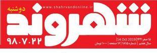 http://gunsuzlari.arzublog.com/uploads/gunsuzlari/shahrvand_newspaper.JPG