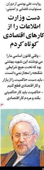 http://gunsuzlari.arzublog.com/uploads/gunsuzlari/wqtesad_-irannewspaper_-1st_page.JPG